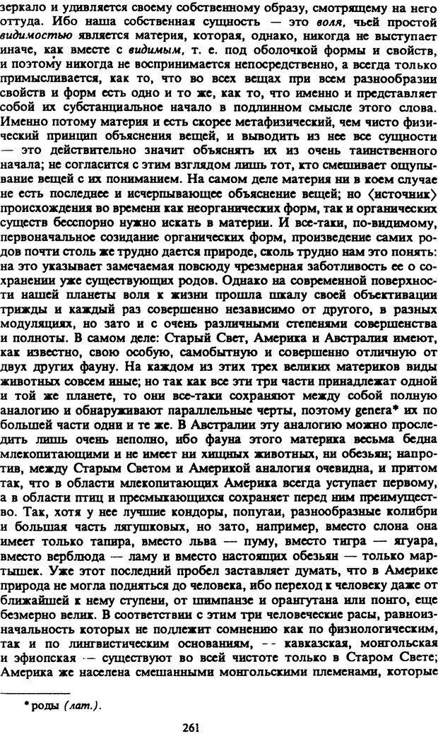 PDF. Собрание сочинений в шести томах. Том 2. Шопенгауэр А. Страница 261. Читать онлайн