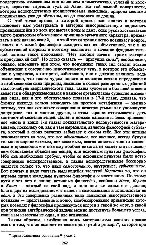 PDF. Собрание сочинений в шести томах. Том 2. Шопенгауэр А. Страница 262. Читать онлайн