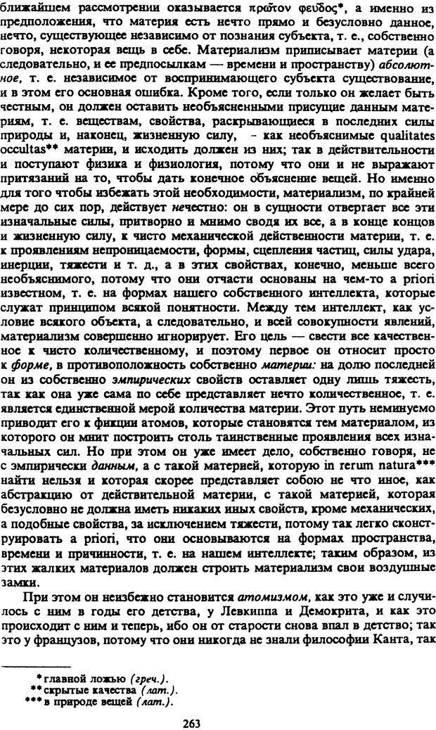 PDF. Собрание сочинений в шести томах. Том 2. Шопенгауэр А. Страница 263. Читать онлайн