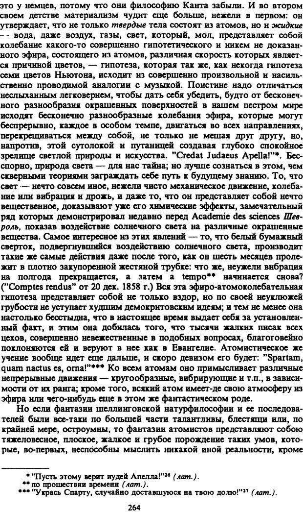 PDF. Собрание сочинений в шести томах. Том 2. Шопенгауэр А. Страница 264. Читать онлайн