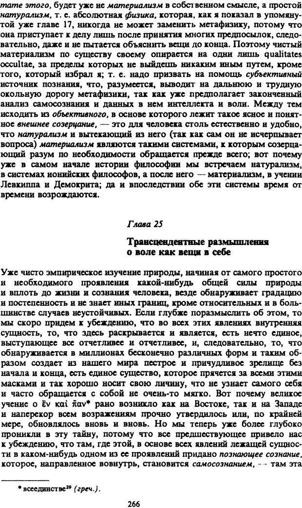 PDF. Собрание сочинений в шести томах. Том 2. Шопенгауэр А. Страница 266. Читать онлайн