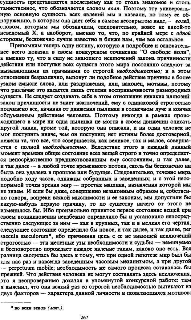 PDF. Собрание сочинений в шести томах. Том 2. Шопенгауэр А. Страница 267. Читать онлайн