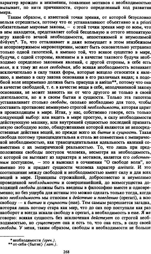 PDF. Собрание сочинений в шести томах. Том 2. Шопенгауэр А. Страница 268. Читать онлайн