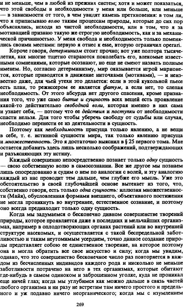 PDF. Собрание сочинений в шести томах. Том 2. Шопенгауэр А. Страница 269. Читать онлайн