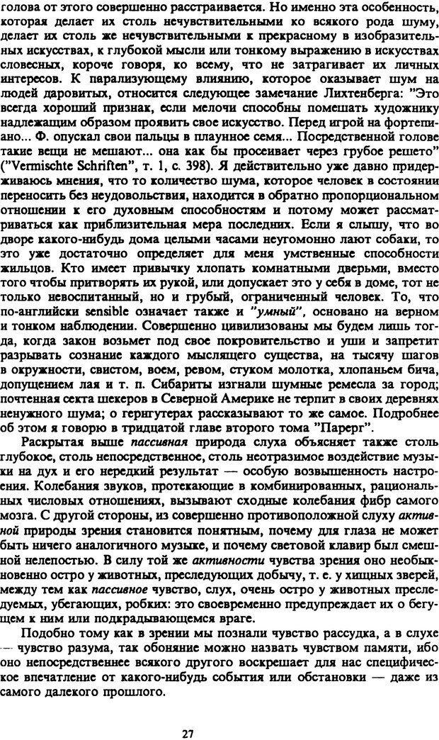 PDF. Собрание сочинений в шести томах. Том 2. Шопенгауэр А. Страница 27. Читать онлайн