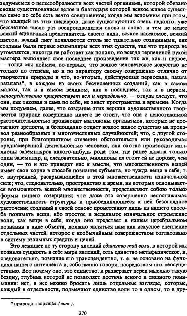 PDF. Собрание сочинений в шести томах. Том 2. Шопенгауэр А. Страница 270. Читать онлайн