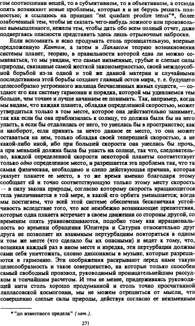 PDF. Собрание сочинений в шести томах. Том 2. Шопенгауэр А. Страница 271. Читать онлайн