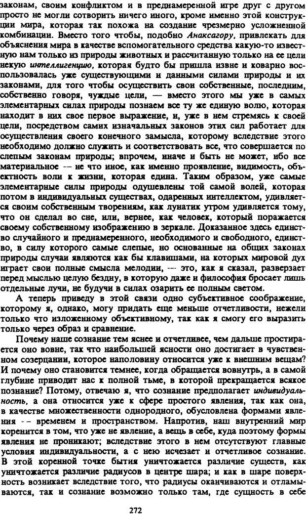 PDF. Собрание сочинений в шести томах. Том 2. Шопенгауэр А. Страница 272. Читать онлайн