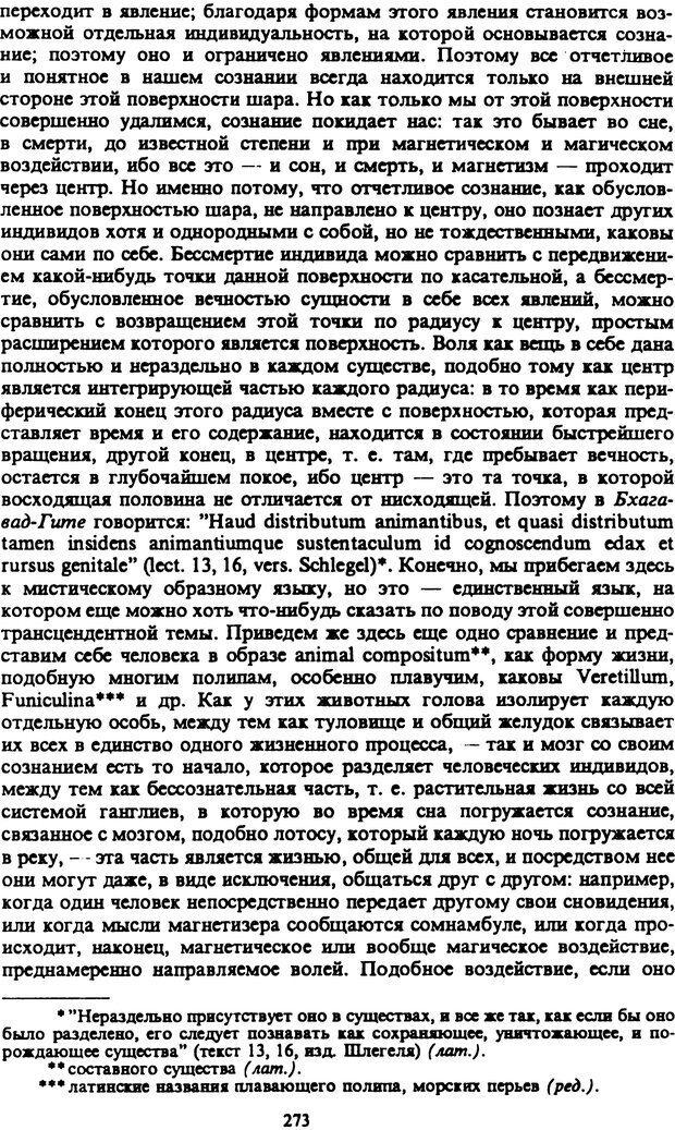 PDF. Собрание сочинений в шести томах. Том 2. Шопенгауэр А. Страница 273. Читать онлайн