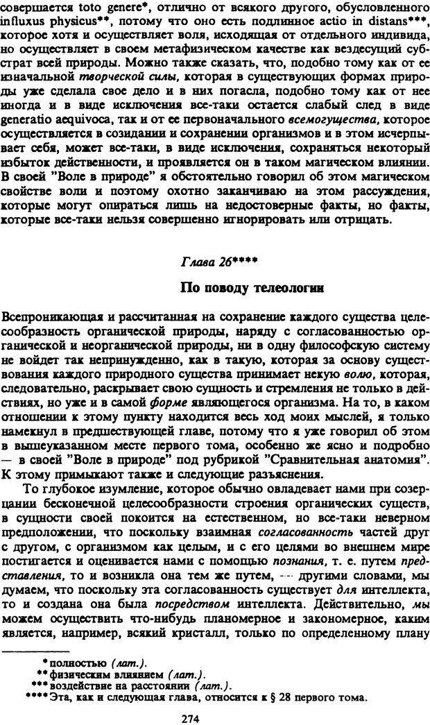 PDF. Собрание сочинений в шести томах. Том 2. Шопенгауэр А. Страница 274. Читать онлайн