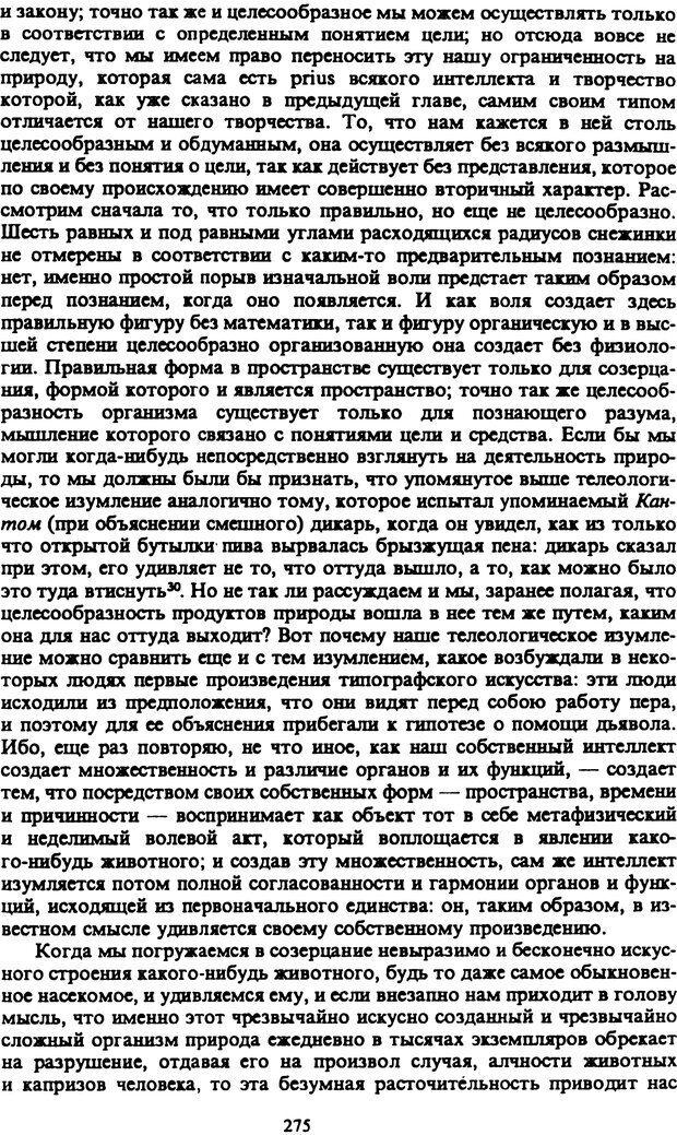 PDF. Собрание сочинений в шести томах. Том 2. Шопенгауэр А. Страница 275. Читать онлайн