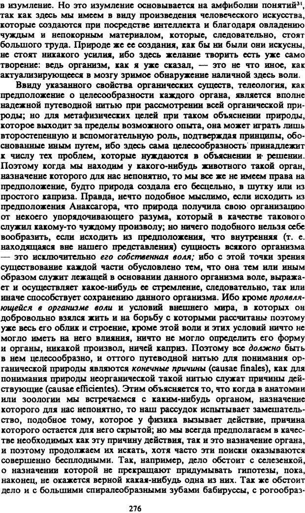 PDF. Собрание сочинений в шести томах. Том 2. Шопенгауэр А. Страница 276. Читать онлайн