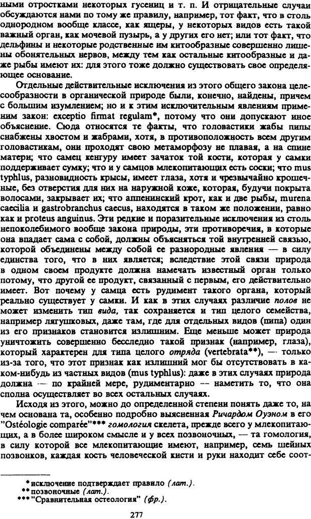 PDF. Собрание сочинений в шести томах. Том 2. Шопенгауэр А. Страница 277. Читать онлайн
