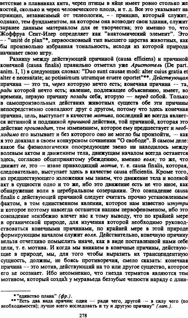 PDF. Собрание сочинений в шести томах. Том 2. Шопенгауэр А. Страница 278. Читать онлайн