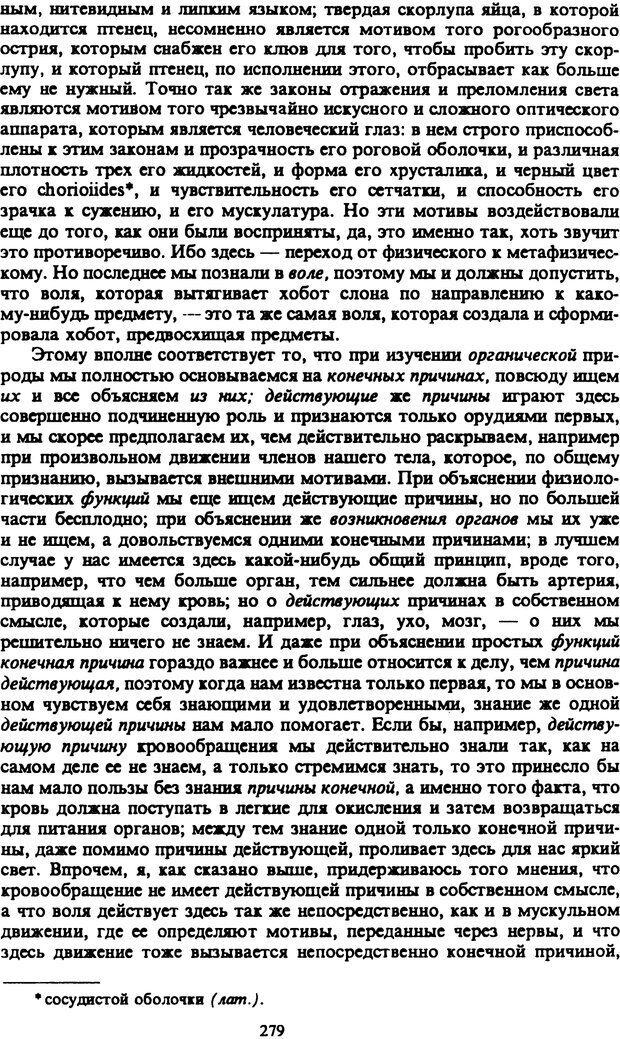 PDF. Собрание сочинений в шести томах. Том 2. Шопенгауэр А. Страница 279. Читать онлайн