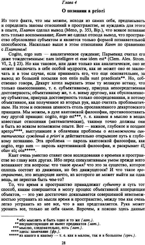 PDF. Собрание сочинений в шести томах. Том 2. Шопенгауэр А. Страница 28. Читать онлайн