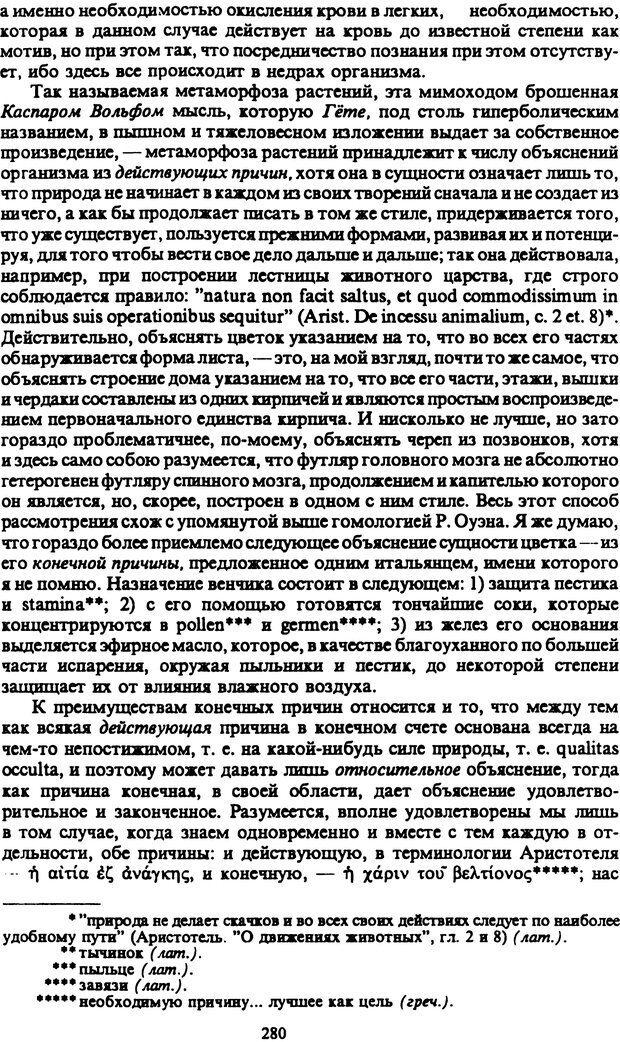 PDF. Собрание сочинений в шести томах. Том 2. Шопенгауэр А. Страница 280. Читать онлайн