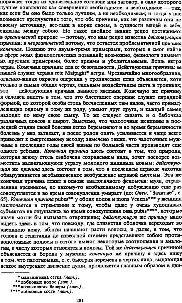 PDF. Собрание сочинений в шести томах. Том 2. Шопенгауэр А. Страница 281. Читать онлайн