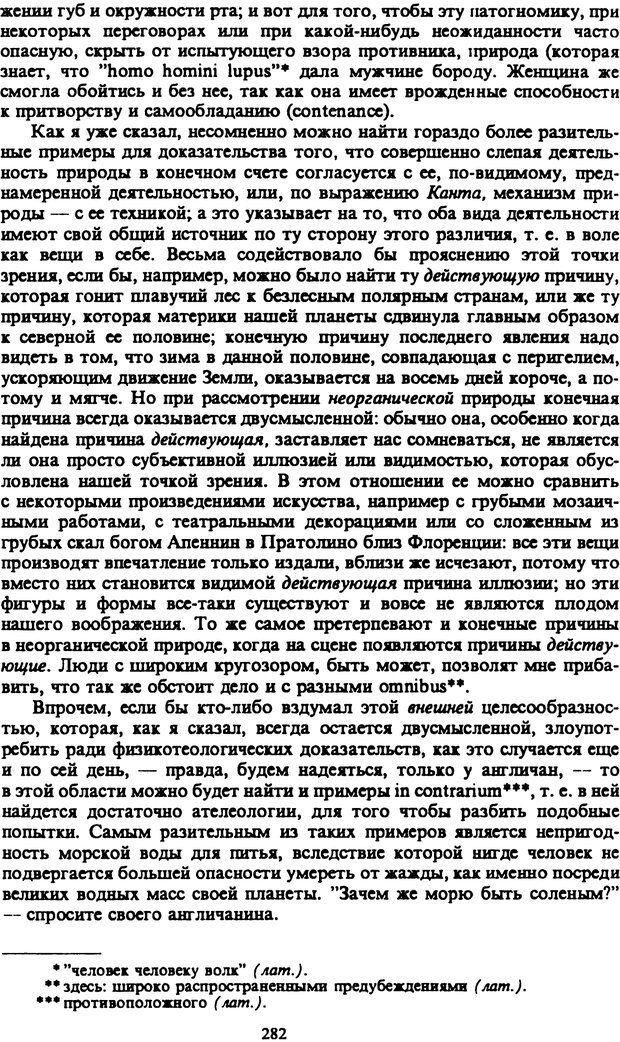 PDF. Собрание сочинений в шести томах. Том 2. Шопенгауэр А. Страница 282. Читать онлайн