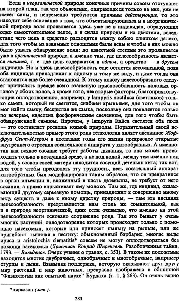 PDF. Собрание сочинений в шести томах. Том 2. Шопенгауэр А. Страница 283. Читать онлайн