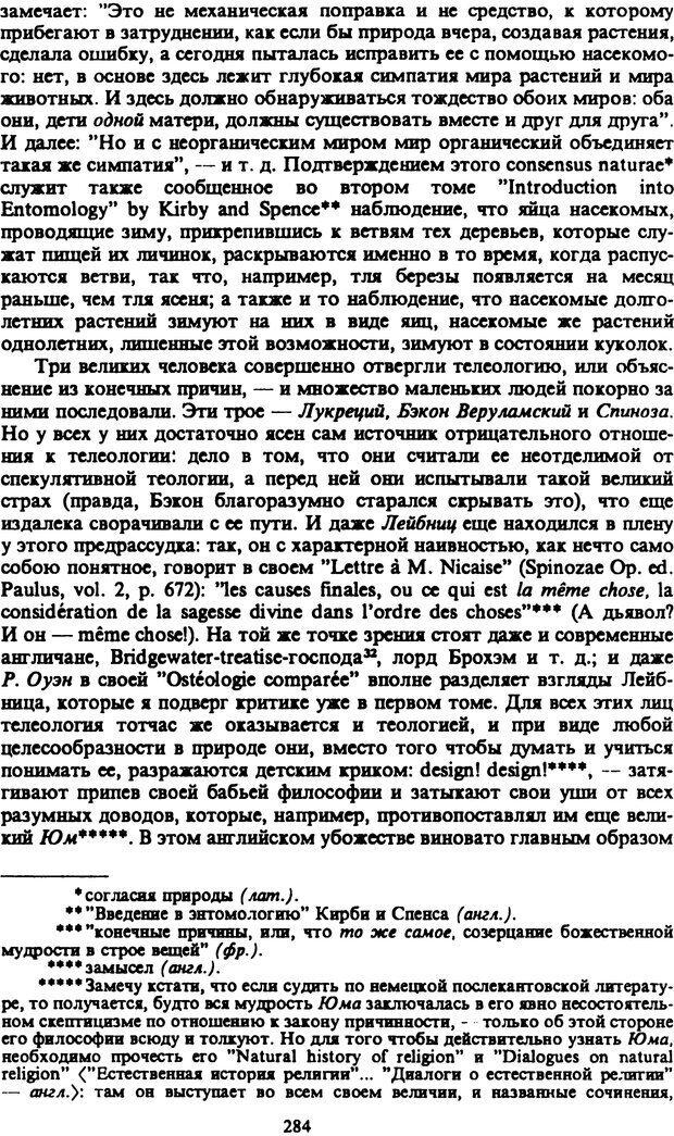 PDF. Собрание сочинений в шести томах. Том 2. Шопенгауэр А. Страница 284. Читать онлайн