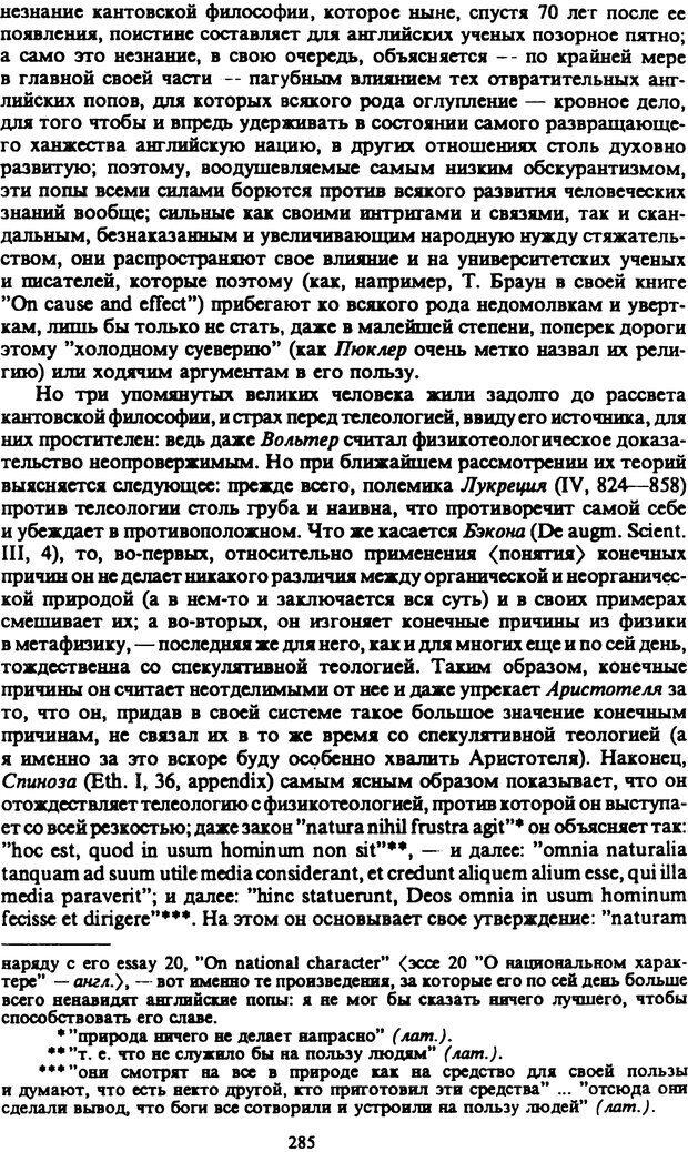 PDF. Собрание сочинений в шести томах. Том 2. Шопенгауэр А. Страница 285. Читать онлайн