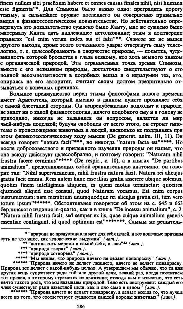 PDF. Собрание сочинений в шести томах. Том 2. Шопенгауэр А. Страница 286. Читать онлайн
