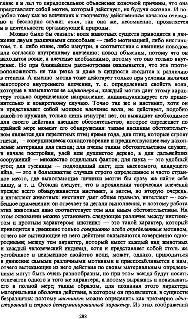 PDF. Собрание сочинений в шести томах. Том 2. Шопенгауэр А. Страница 288. Читать онлайн