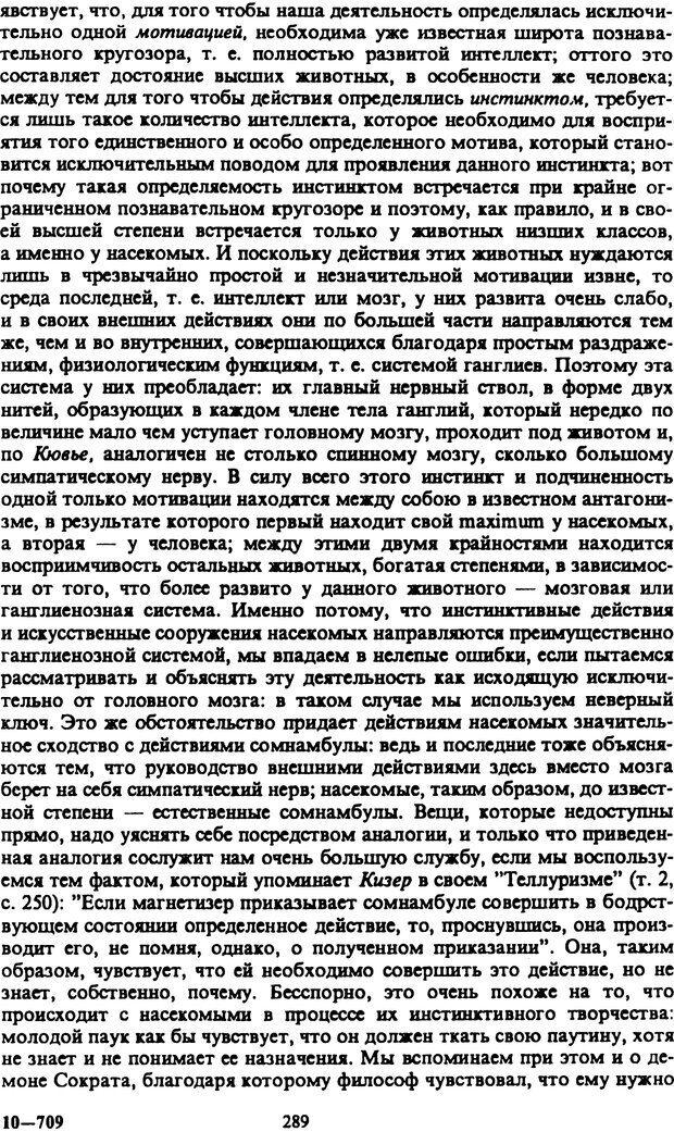 PDF. Собрание сочинений в шести томах. Том 2. Шопенгауэр А. Страница 289. Читать онлайн