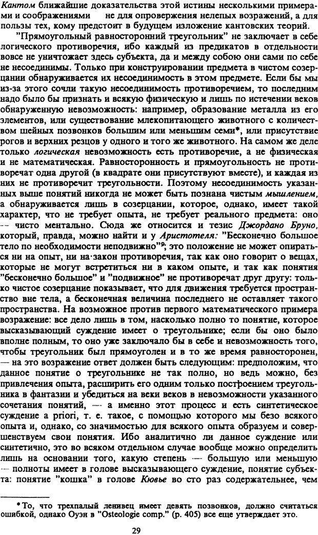 PDF. Собрание сочинений в шести томах. Том 2. Шопенгауэр А. Страница 29. Читать онлайн