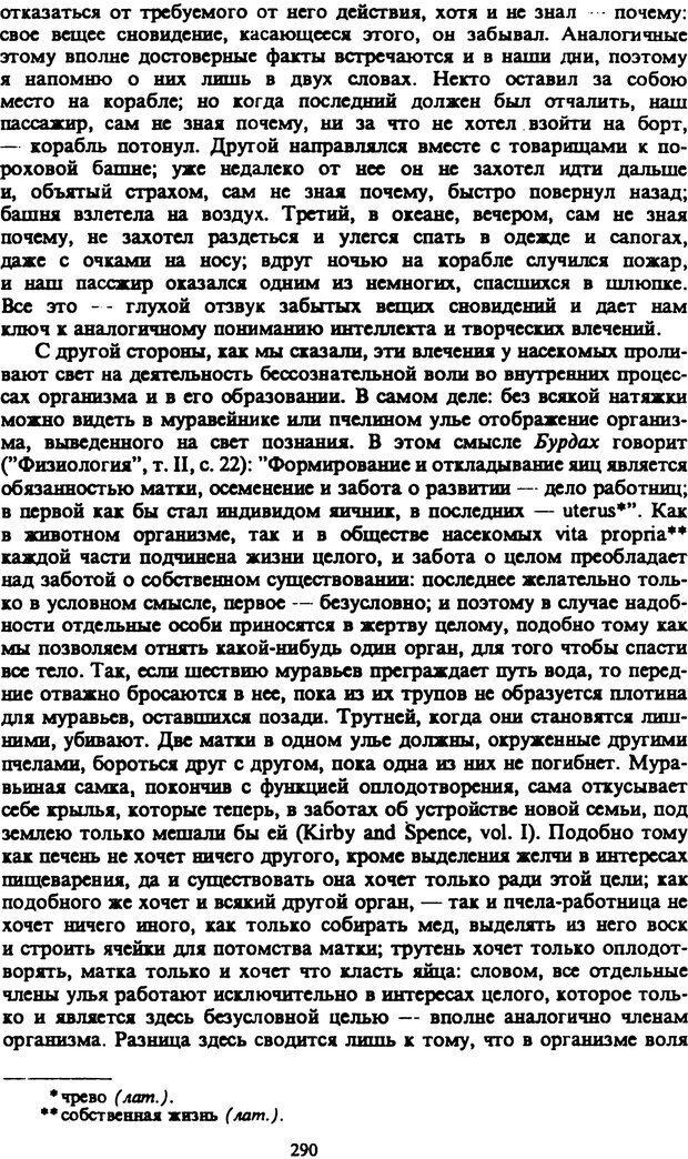 PDF. Собрание сочинений в шести томах. Том 2. Шопенгауэр А. Страница 290. Читать онлайн
