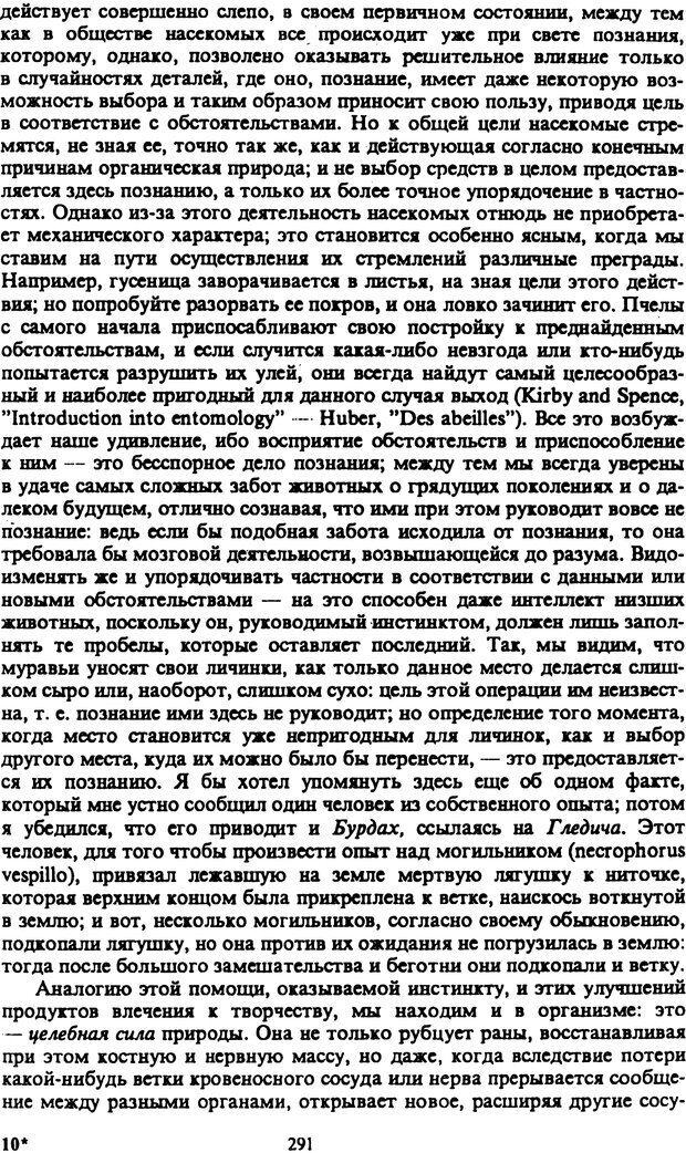 PDF. Собрание сочинений в шести томах. Том 2. Шопенгауэр А. Страница 291. Читать онлайн