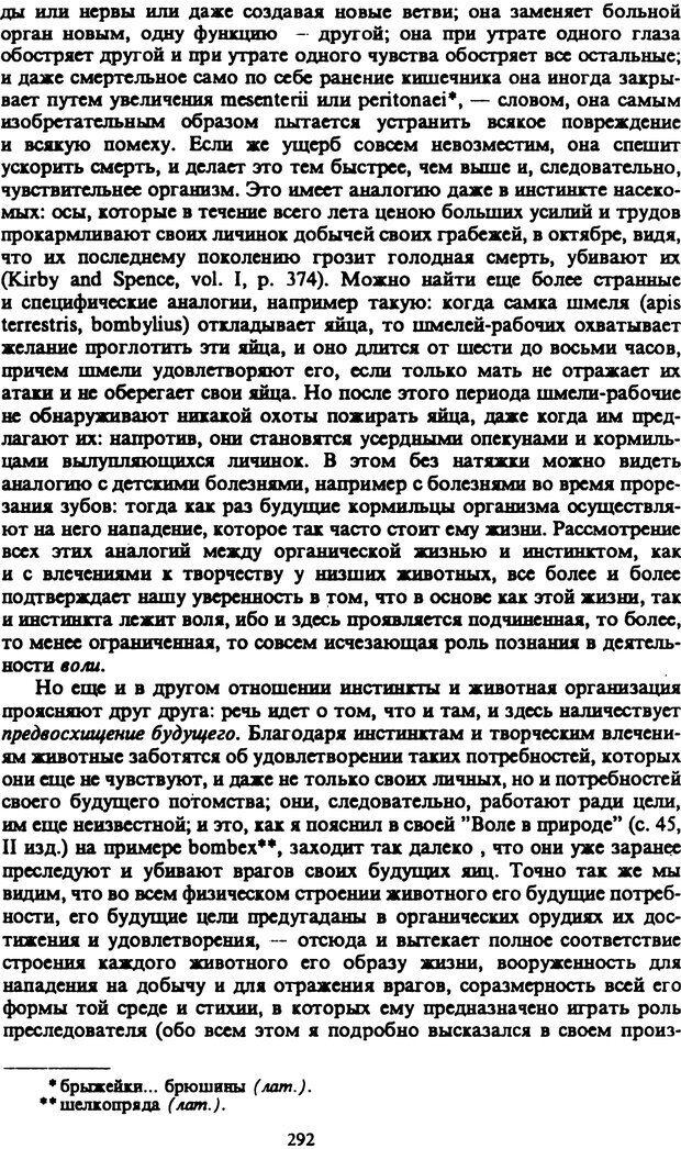 PDF. Собрание сочинений в шести томах. Том 2. Шопенгауэр А. Страница 292. Читать онлайн