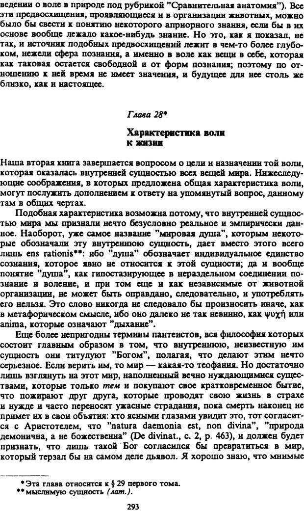PDF. Собрание сочинений в шести томах. Том 2. Шопенгауэр А. Страница 293. Читать онлайн