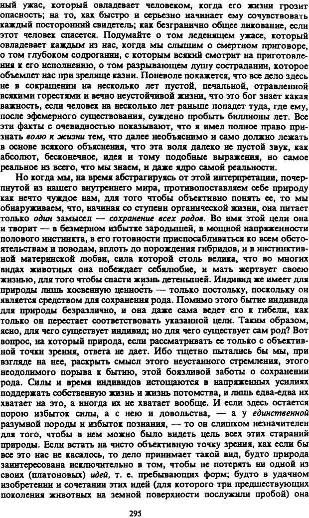 PDF. Собрание сочинений в шести томах. Том 2. Шопенгауэр А. Страница 295. Читать онлайн