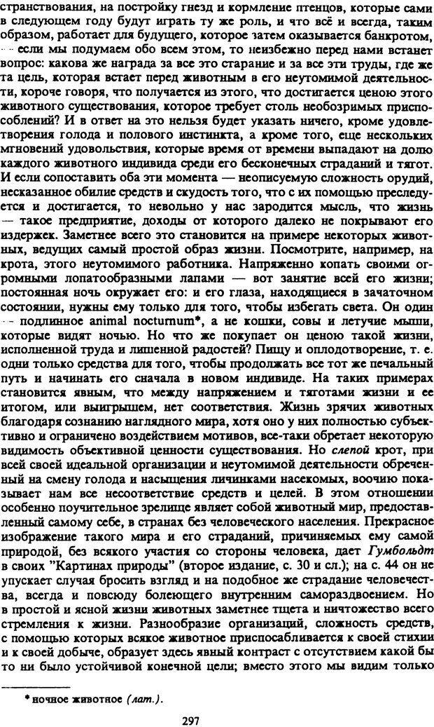 PDF. Собрание сочинений в шести томах. Том 2. Шопенгауэр А. Страница 297. Читать онлайн