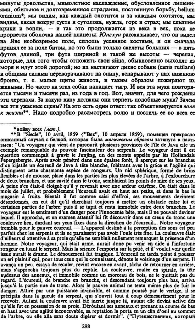 PDF. Собрание сочинений в шести томах. Том 2. Шопенгауэр А. Страница 298. Читать онлайн