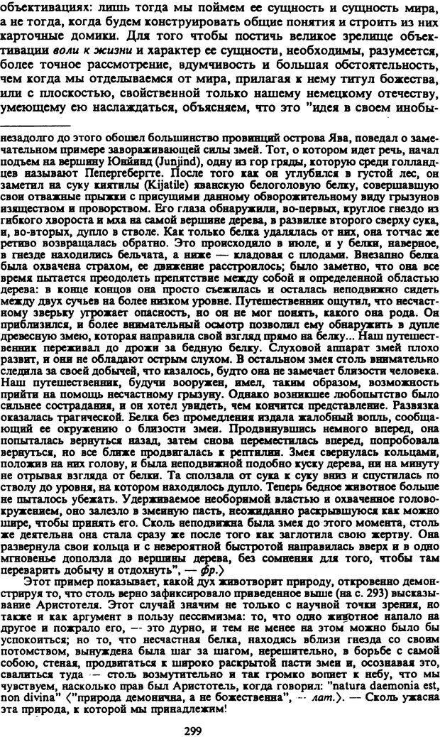 PDF. Собрание сочинений в шести томах. Том 2. Шопенгауэр А. Страница 299. Читать онлайн