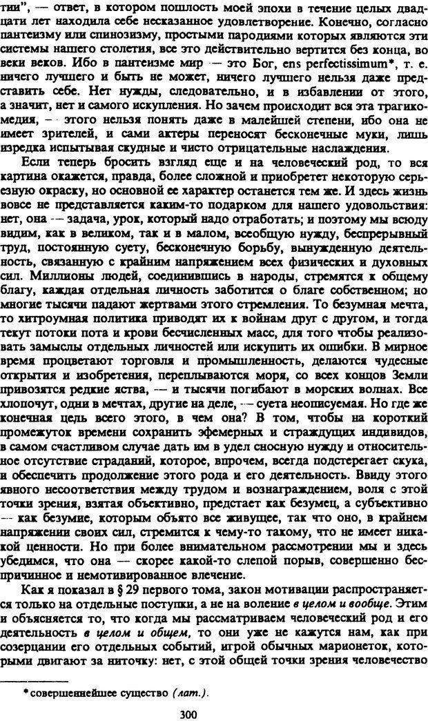 PDF. Собрание сочинений в шести томах. Том 2. Шопенгауэр А. Страница 300. Читать онлайн