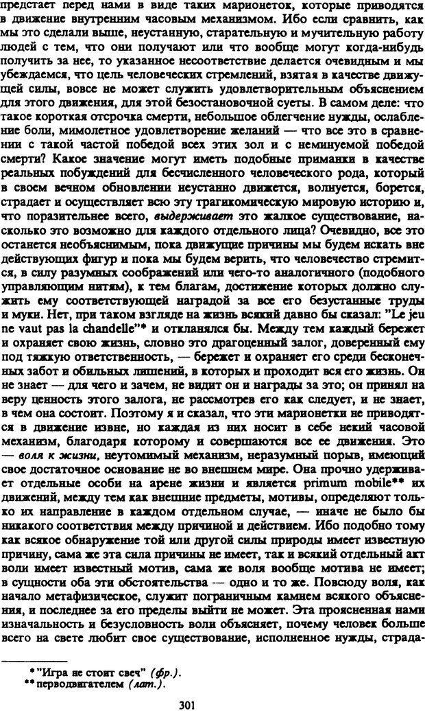 PDF. Собрание сочинений в шести томах. Том 2. Шопенгауэр А. Страница 301. Читать онлайн