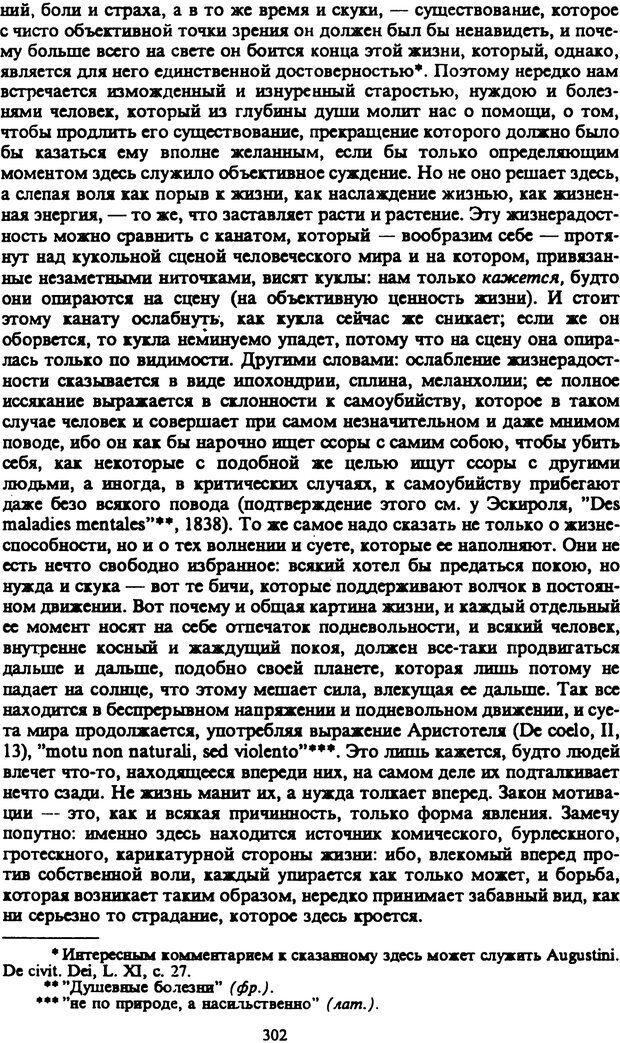 PDF. Собрание сочинений в шести томах. Том 2. Шопенгауэр А. Страница 302. Читать онлайн
