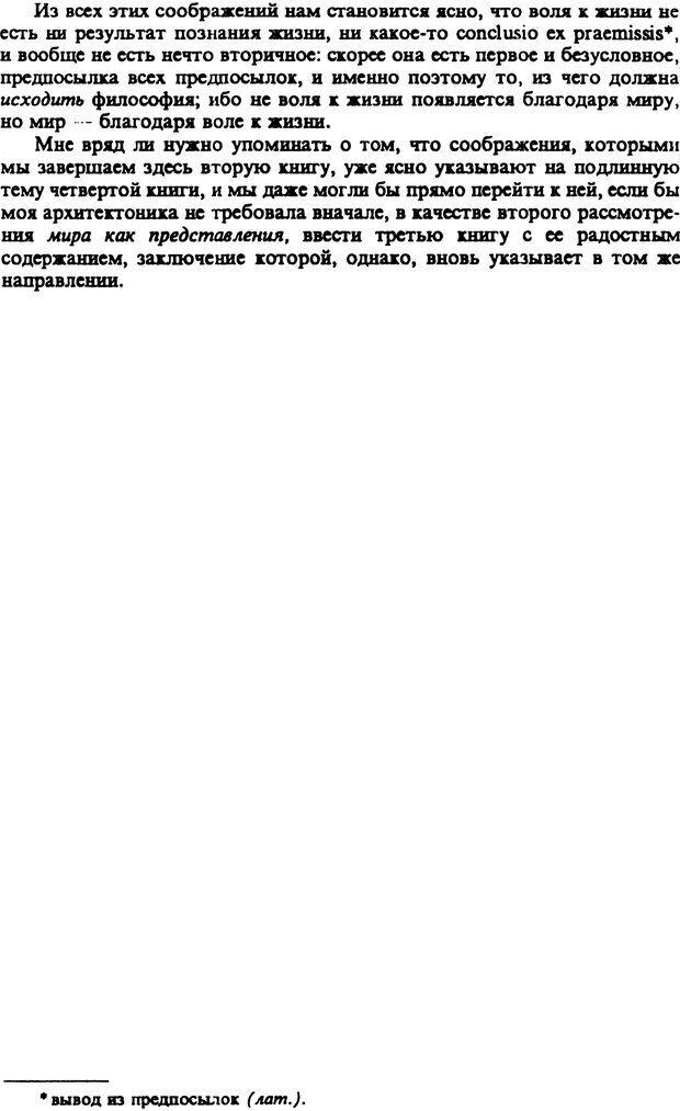 PDF. Собрание сочинений в шести томах. Том 2. Шопенгауэр А. Страница 303. Читать онлайн