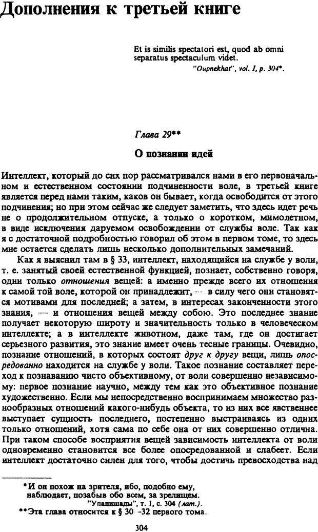 PDF. Собрание сочинений в шести томах. Том 2. Шопенгауэр А. Страница 304. Читать онлайн