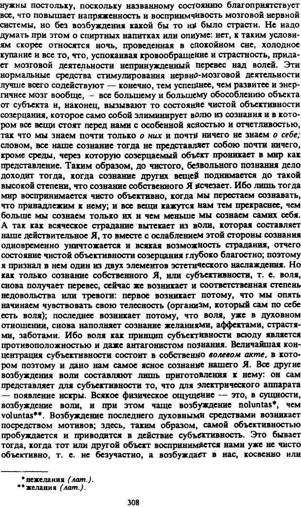 PDF. Собрание сочинений в шести томах. Том 2. Шопенгауэр А. Страница 308. Читать онлайн