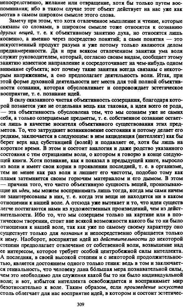 PDF. Собрание сочинений в шести томах. Том 2. Шопенгауэр А. Страница 309. Читать онлайн