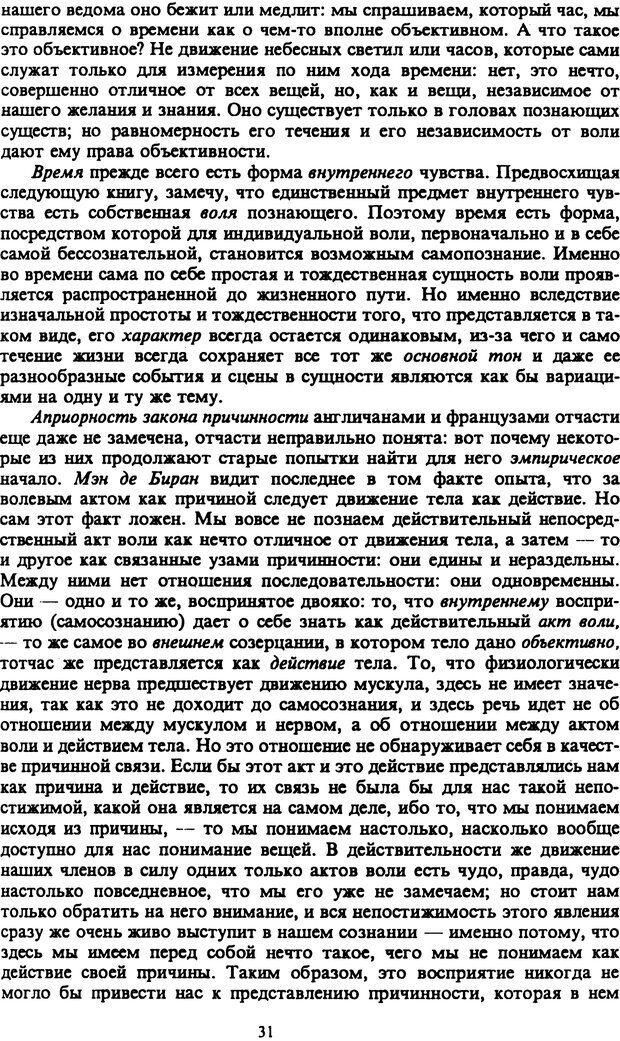 PDF. Собрание сочинений в шести томах. Том 2. Шопенгауэр А. Страница 31. Читать онлайн