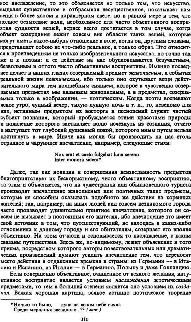 PDF. Собрание сочинений в шести томах. Том 2. Шопенгауэр А. Страница 310. Читать онлайн