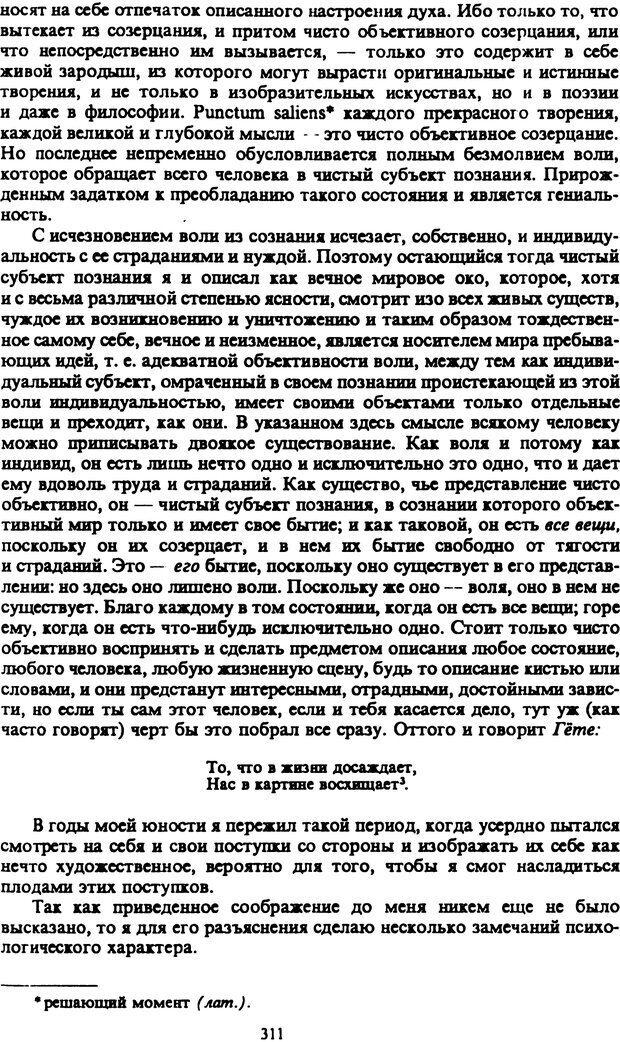 PDF. Собрание сочинений в шести томах. Том 2. Шопенгауэр А. Страница 311. Читать онлайн