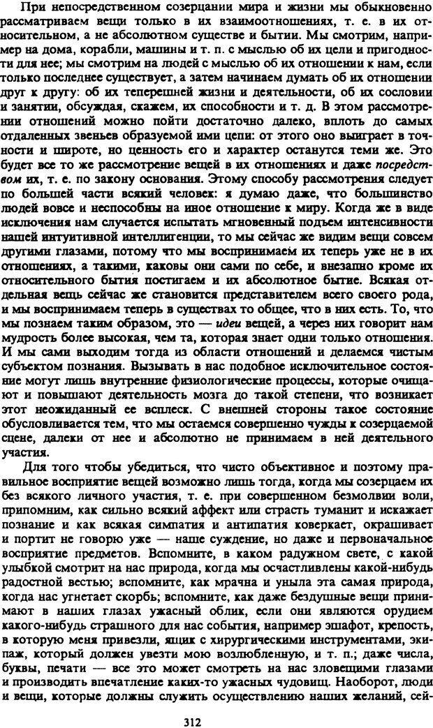 PDF. Собрание сочинений в шести томах. Том 2. Шопенгауэр А. Страница 312. Читать онлайн