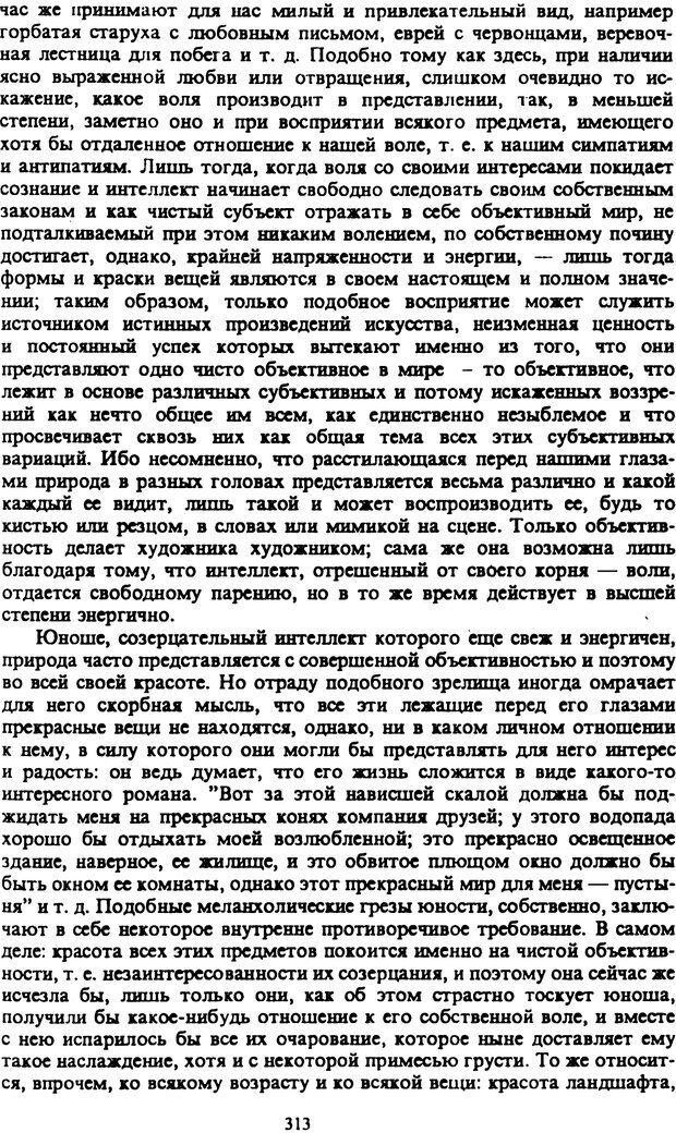 PDF. Собрание сочинений в шести томах. Том 2. Шопенгауэр А. Страница 313. Читать онлайн